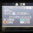 EP976A3 全色カートリッジが認識しない((+_+))