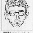 (その1)無期懲役囚・飯田博久氏からのメッセージ…麦の会著『死刑囚からあなたへ』
