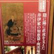 10月19日(木)大河ドラマ「おんな城主直虎」全国巡回展