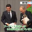 プーチン大統領に新たな犬をプレゼント