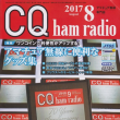 CQ ham radio、2017年8月号