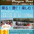 ドラゴンボート体験会のご案内 9月・10月