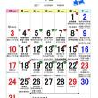 12月行事カレンダー