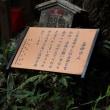 お伊勢参り 16 石神さん(神明神社)