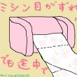 トイレットペーパーの不思議