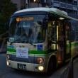 大阪市交通局乗り継ぎの旅