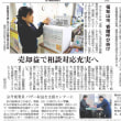 「京都新聞」にみる社会福祉関連記事-25(記事が重複している場合があります)
