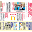 「明るい民主大阪府政をつくる会」が新しいビラを作成、府内で宣伝行動へ