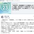 ほらやっぱり、「沖縄」「広島」「長崎」「福島」の人たちはみんな苦しんでいる。