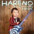 2歳記念 未来のロッカー♪ 札幌格安写真館フォトスタジオ・ハレノヒ