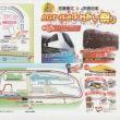 2017年浮城まつりーAGT・鉄道ふれあい祭り