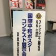 国際平和ポスターコンテスト展示会 開会式