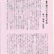 『麦の会通信62(1991年3月18日発行)』佐川和男、田本竜也、宮崎知子死刑囚など…