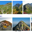 遠見尾根から五竜岳、唐松岳に登り、八方尾根に下った  -記録-