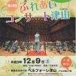 陸上自衛隊中部方面隊による「津山ふれあいコンサート」
