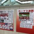 【 鯉 】 2018セ・リーグ優勝トロフィー展示
