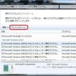 最新パッチを当てた場合Windows7で起動しなくなる不具合
