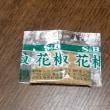 鬼旨辛担々麺 (セブンイレブン) ~とろり半熟トッピングたまごを添えて ~