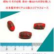 15mm ビンテージ日本製手作りアルミ箔入りガラスビーズ (GFB56) の紹介