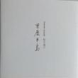 船木俱子詩集『男鹿半島』
