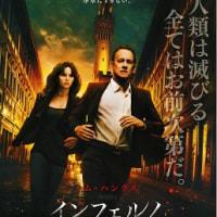 今週末から公開で最も注目の映画は「インフェルノ」。