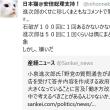 【虎ノ門ニュース 百田尚樹・西村幸祐 11/21】【ニュース女子 #133】【プライムニュース 11/20】ほか