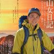 黄川田将也出演!高視聴率!『山女日記』続編♪【ザ  テレビジョン】インタビュー!