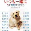すべらない読書♯23 「いつも一緒に 犬と作家のものがたり」(新潮文庫編集部編/新潮文庫)