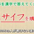 【60%の人が書けない漢字】全20問!読めるけど書くのは難しい常用漢字!