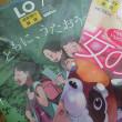 暴走!物欲アニメ番長 Girls for M COMIC LO