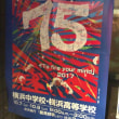横浜中学、高校文化祭