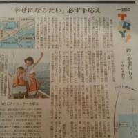 朝日新聞に紹介されました!