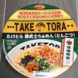 鹿児島ラーメン TAKETORA☆