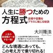 「人生の成功にも種類がある」大川隆法総裁
