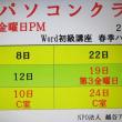 桜井PC-'19.2.22