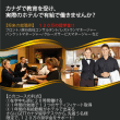【超お得】先着5名様に120万円の奨学金サポート!!