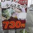 味玉ラーメン・ライスセット@古久龍(富山)