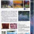横浜美術館で、 『モネ それからの100年』 を見ました。