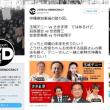 16日をもって芸能界を引退した安室奈美恵さんを政治運動に利用する左翼候補、これが与党なら政権吹っ飛ぶほどの出来事