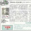 「台湾に渡った日本の神々」 台湾新聞読者プレゼント