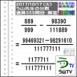 解答[う山先生の分数][2017年10月17日]算数・数学天才問題【分数555問目】