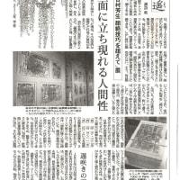 アート逍遥「吉村芳生」作品、遅咲きの画家の執念とは?