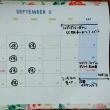 9月の予定のお知らせ