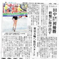 ゼロ磁場 西日本一 氣パワー開運引き寄せスポット 春風の中レデースマラソン盛況(3月19日)