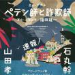 石丸幹二さん舞台『ペテン師と詐欺師』に出演!