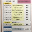 ブログ540円体験‼