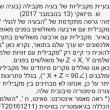 ヘブライ語 (Hebrew)     (MIYA   בעיית מקביליות של בעיה מקבילה (בעיה של