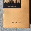 古い幾何学辞典の問題1問 ~笹部貞市郎『問題解法 幾何学辞典』より
