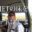 DAIHATSU HIJETを合板でフルフラットにしてみよう・・・・じっちゃんの車中泊