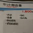 北辰鮨 セルバテラス店@宮城県仙台市